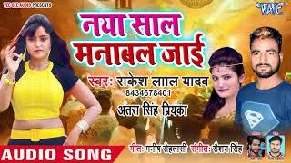 2019 का सबसे हिट भोजपुरी गाना - Naya Saal Manawal Jaie - Rakesh Lal Yadav - Bhojpuri Hit Songs 2019