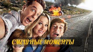 """смешные моменты фильма """"Каникулы""""(Vacation, 2015)[TFM]"""
