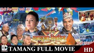 Tamang Culture Full movie II Hyangla Rimthim II ह्याङला   रिमठिम  ft Amit Dong , Suku Moktan, Biku,