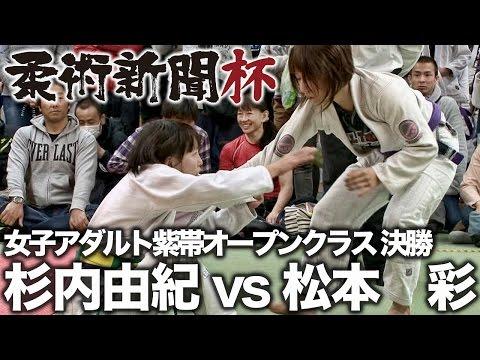 【柔術新聞杯】杉内由紀 vs 松本彩