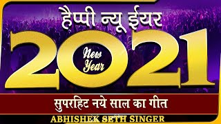 Happy New Year 2016 Wishes | Full Song  by Abhishek Seth