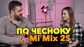 Честно о Xiaomi Mi Mix 2S и немного о Google Pixel XL c Давидом Arstayl