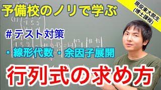 【大学数学】行列式の求め方(テスト対策)【線形代数】