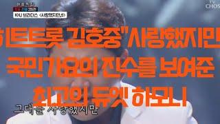 """히트트롯 김호중 """"사랑했지만"""" 국민가요의 진수를 보여준 최고의 듀엣 하모니"""