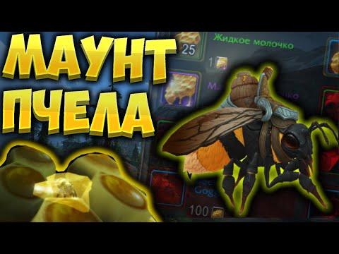 Как получить маунт пчелу в 8.2.5 ? Фуражир из улья Медокрылов | World of Warcraft BfA