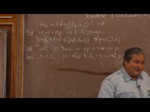 Горицкий А. Ю. - Уравнения математической физики - Условие Ранкина-Гюгонио