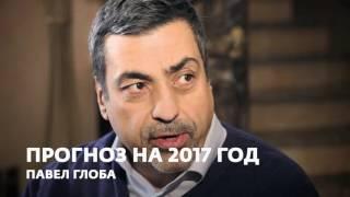 Астрологический прогноз на 2017 год от Павла Глобы