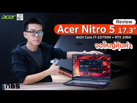 Review – Acer Nitro 5 จอ 17.3″ IPS 144Hz สเปก Core i7-10750H + RTX 2060 แรงลื่นคุ้ม ราคา 41,900 บาท
