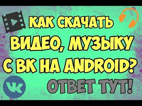 Как скачать видео/музыку с ВК на телефон? (ANDROID) | IT ...