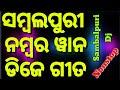 Sambalpuri Latest Dj Dance No 1 Songs Mix 2018 Mp3