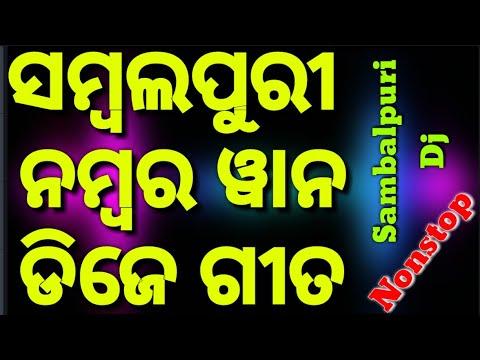 Sambalpuri Latest Dj Dance No 1 Songs Mix 2018