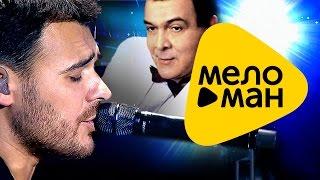 Download Emin и Муслим Магомаев - Синяя вечность Mp3 and Videos