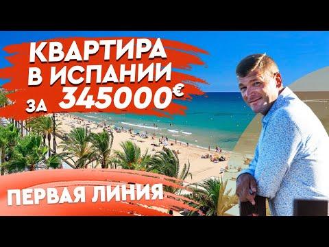 Недвижимость в Испании. Купить квартиру в Испании с видом на море. Новостройки в Испании у моря.