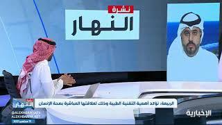 مداخلة المختص في الشأن الصحي د. فؤاد سندي حول قمة الرياض للتقنية الصحية