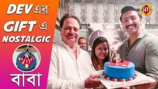Dev এর gift এ nostalgic বাবা   Birthday Celebration   Dev   Gurupada Adhikari