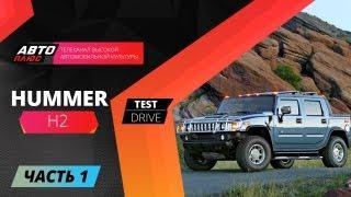 Тест-драйв Hummer H2 - Часть 1 (Наши тесты)