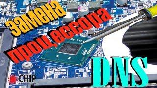 меняем bga процессор на материнской плате ноутбука
