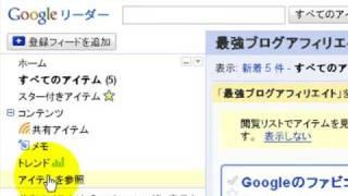 Googe Reader(グーグル リーダー)の使い方 RSSフィードの登録方法 その1