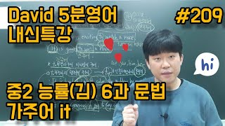 [중학인강영어]중2 능률(김) 6과문법-가주어it //…