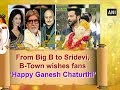 From Big B to Sridevi, B-Town wishes fans 'Happy Ganesh Chaturthi' - Bollywood News
