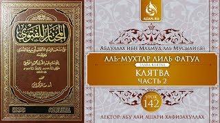 «Аль-Мухтар лиль-фатуа» - Ханафитский фикх. Урок 142. Клятва. Часть 2 | Azan.ru