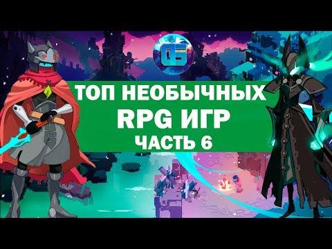 Топ Необычных RPG Игр, о которых вы могли не слышать | Часть 6
