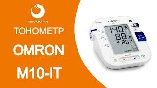Тонометр OMRON M10 IT(http://www.irrigator.ru/category_30.html - все тонометры здесь! Электронный тонометр OMRON M10-IT Для людей, следящих за давлением..., 2015-10-09T14:39:38.000Z)