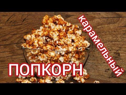 Попкорн с карамелью. Воздушная кукуруза. Popcorn. Готовит Никита Сергеевич
