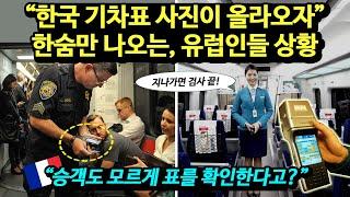 """""""한국의 기차표 사진이 올라오자"""" 한…"""