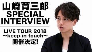 山崎育三郎、2018年1月に東京・名古屋・大阪で自身初のライブツアー決定...