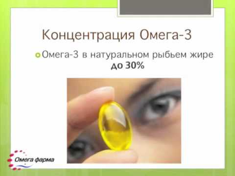 Купить жирные кислоты омега и рыбий жир в аптечной сети