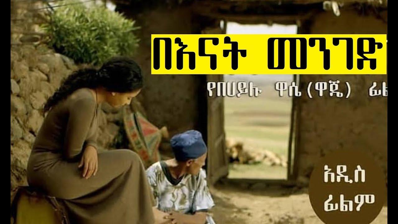 በእናት መንገድ BeEnat Menged Ethiopian film 2019