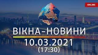 ПОСЛЕДНИЕ НОВОСТИ УКРАИНЫ И МИРА   10.03.2021   ОНЛАЙН   Вікна-Новини