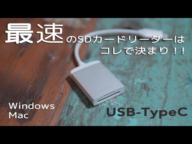 最速のSDカードリーダー速度対決 | USB-Cのカードリーダーで迷ったらコレ買っとけ!