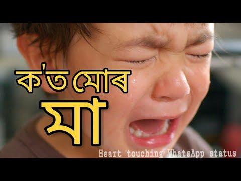 Kot Mur Maa  New Assamese Whatsapp Status Video 2018