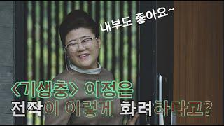 [기생충 Parasite], [동백꽃 필 무렵] 이정은(Lee Jung-eun)이 [곡성 The Wailing] [마더 Mother] [옥자 Okja]에서 맡은 역할