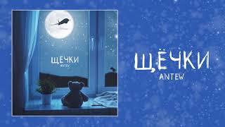 Antew - Щечки