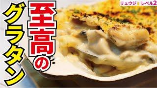 Chicken gratin | Cooking expert Ryuji's Buzz Recipe's recipe transcription