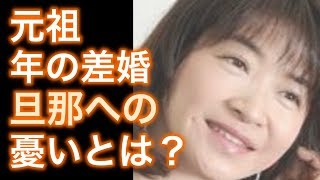 田中美佐子さんの頑張りはどこから来ているのでしょうか?旦那の深沢さ...
