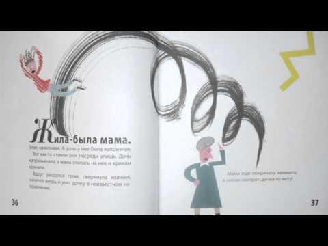 Отзыв на книгу Сказки про мам, автор   Сергей Седов