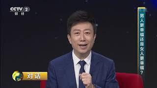 [对话]男人和女人,哪个更幸福?| CCTV财经