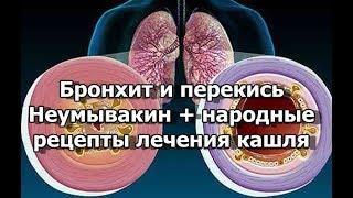 Бронхит и перекись - Неумывакин + народные рецепты лечения кашля