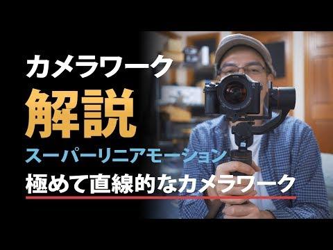 【解説】スーパーリニアモーション(極めて直線的なジンバルカメラワーク )