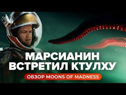 Обзор игры Moons of Madness