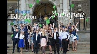 Prague Education Center | Курсы чешского языка в Либерце