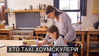 Чи справедливі міфи про домашнє навчання