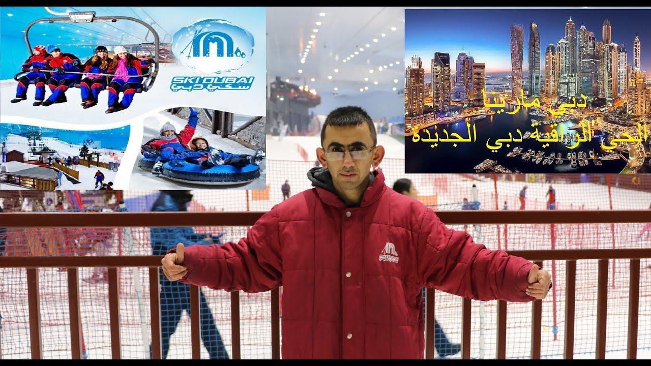 سكي دبي عالم الثلج ودبي مارينا الراقية Youtube