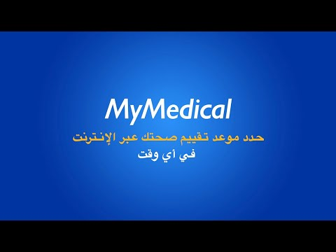 How to Schedule Your Pre-departure Health Assessment Using MyMedical (Arabic) thumbnail