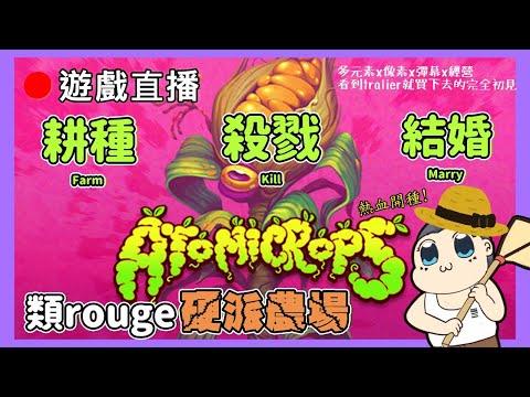 [Atomicrops]🔴遊戲直播!像素硬核農場