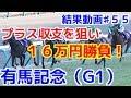 競馬で金をかせぐ♯55(結果)有馬記念(G1)に16万円!キタサンブラックに...
